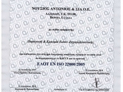 CERTIFICATE-GR-NOUSIOS